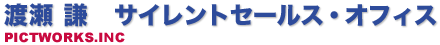 しゃべらない営業の渡瀬謙サイレントセールスオフィス/口下手・無口・内気・人見知り・営業マン