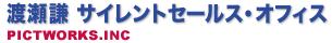 しゃべらない営業の渡瀬謙サイレントセールスオフィス|口下手・無口・内向的・人見知り・営業マン
